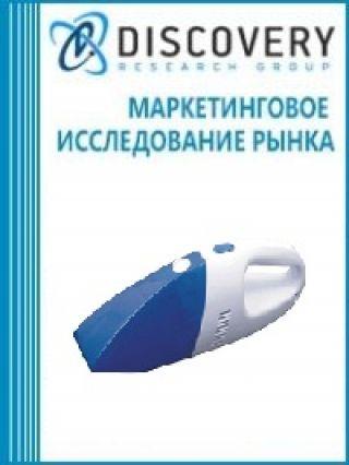 Маркетинговое исследование - Анализ рынка автомобильных пылесосов в России
