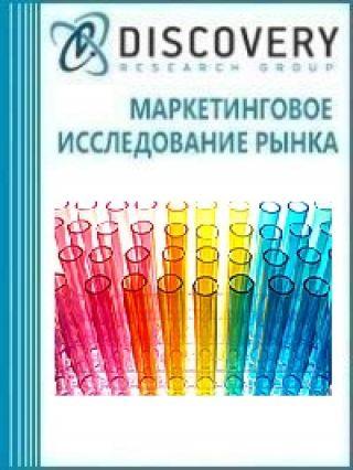 Анализ рынка лабораторных реагентов в России