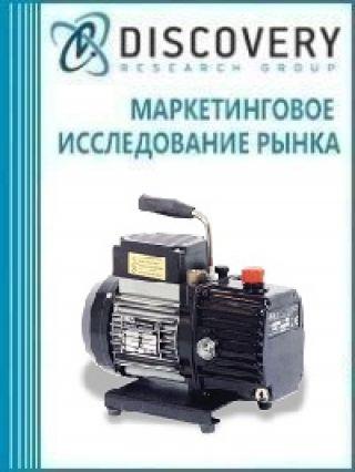 Маркетинговое исследование - Анализ рынка насосов вакуумных для машинного доения коров на доильных установках в России (с базой импорта-экспорта)