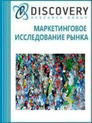 Маркетинговое исследование - Анализ рынка переработки полимерных отходов в России