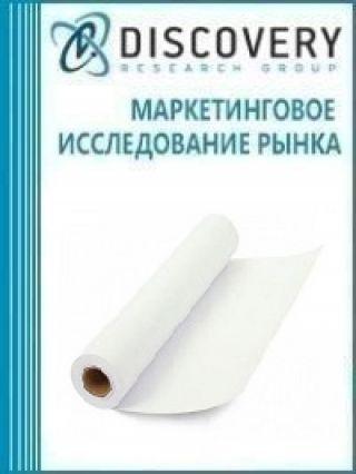 Маркетинговое исследование - Анализ рынка синтетической бумаги в России (с предоставлением базы импортно-экспортных операций)
