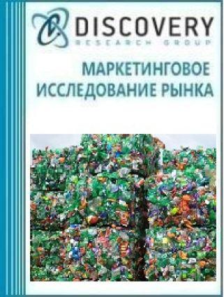 Анализ рынка оборудования по переработке пластмасс (пластика) в России