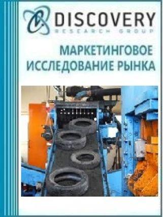 Анализ рынка оборудования по переработке РТИ и автомобильных шин в России