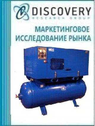 Анализ рынка воздушных компрессоров (на колесных шасси, буксируемых) в России (с предоставлением базы импортно-экспортных операций)