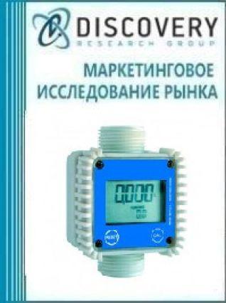Маркетинговое исследование - Анализ рынка счетчиков молока в России