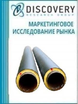 Маркетинговое исследование - Анализ рынка стальных труб и фасонных изделий с тепловой изоляцией из пенополиуретана с защитной оболочкой в России (с предоставлением базы импортно-экспортных операций)