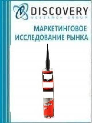Маркетинговое исследование - Анализ рынка герметиков мелкой фасовки (малого объема) в России (с предоставлением базы импортно-экспортных операций)