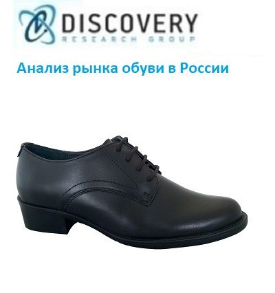 Маркетинговое исследование - Анализ рынка обуви в России (с базой импорта-экспорта)