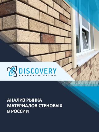Маркетинговое исследование - Анализ рынка материалов стеновых в России