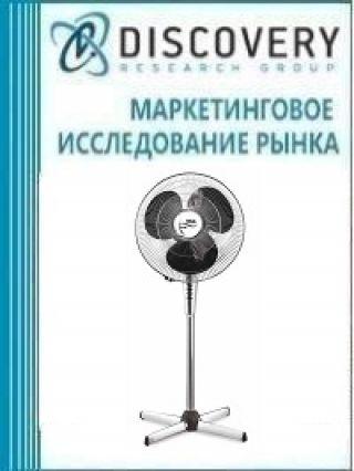 Анализ рынка бытовых (настольных, настенных, напольных, потолочных, для крыш или окон мощностью не более 125 Вт) вентиляторов в России (с предоставлением базы импортно-экспортных операций)