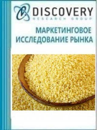 Маркетинговое исследование - Анализ рынка кускуса в России