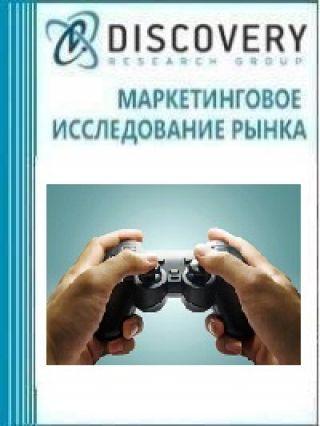 Маркетинговое исследование - Анализ рынка видеоигр в России