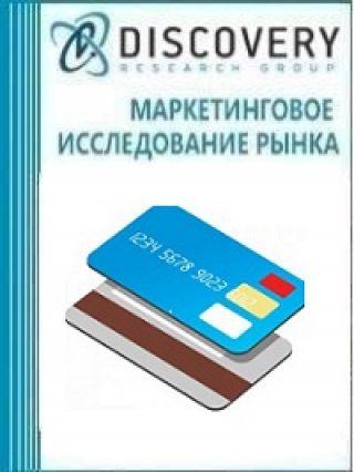 Маркетинговое исследование - Анализ рынка финансовых карт и платежей в России