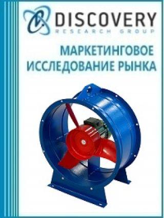 Маркетинговое исследование - Анализ рынка промышленных (осевых, центробежных и прочих) вентиляторов в России (с предоставлением базы импортно-экспортных операций)
