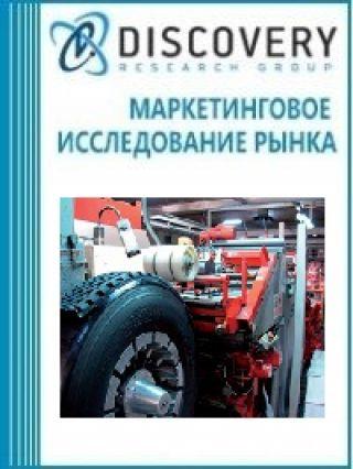Анализ рынка оборудования по восстановлению шин в России