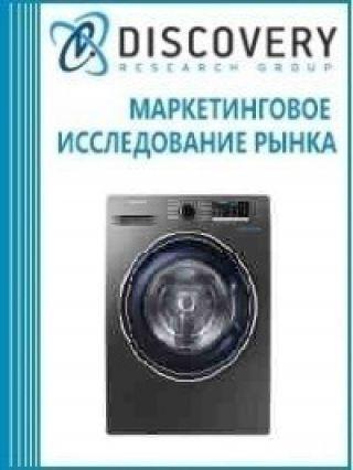 Маркетинговое исследование - Анализ рынка стиральных и сушильных машин в России