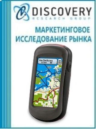 Маркетинговое исследование - Анализ рынка систем спутникового мониторинга транспорта в России