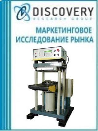Анализ рынка прессов для производства РТИ в России