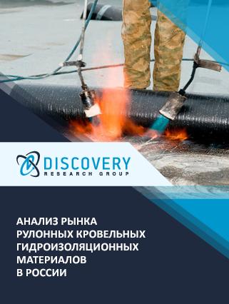 Маркетинговое исследование - Анализ рынка рулонных кровельных гидроизоляционных материалов в России (с базой импорта-экспорта)