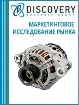 Маркетинговое исследование - Анализ рынка электрогенераторов переменного тока в России (с предоставлением базы импортно-экспортных операций)