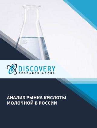 Маркетинговое исследование - Анализ рынка кислоты молочной в России (с базой импорта-экспорта)