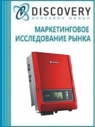 Маркетинговое исследование - Анализ рынка автономных инверторов для солнечных батарей в России