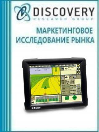 Маркетинговое исследование - Анализ рынка агронавигаторов (систем параллельного вождения для сельскохозяйственной техники) в России (с предоставлением базы импортно-экспортных операций)