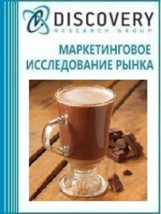 Маркетинговое исследование - Анализ рынка какао-напитков в России