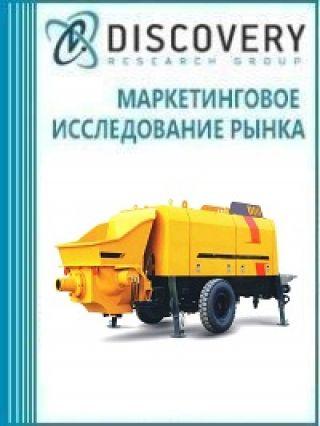 Маркетинговое исследование - Анализ рынка бетононасосов стационарных в России (с предоставлением базы импортно-экспортных операций)