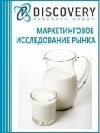 Анализ рынка молочных концентрированных белков (молочного концентрата) в России (с предоставлением баз импортно-экспортных операций)