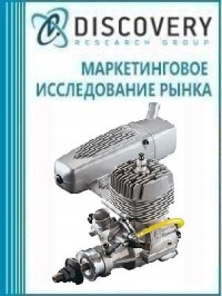 Маркетинговое исследование - Анализ рынка двухтактных двигателей внутреннего сгорания малой мощности (до 10 л.с.) в России (с предоставлением базы импортно-экспортных операций)