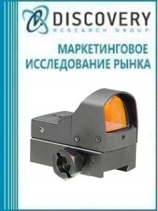 Маркетинговое исследование - Анализ рынка коллиматорных прицелов в России