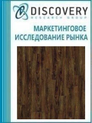 Маркетинговое исследование - Анализ рынка плитки ПВХ в России (с предоставлением баз импортно-экспортных операций)