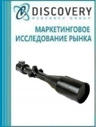 Маркетинговое исследование - Анализ рынка оптических прицелов в России