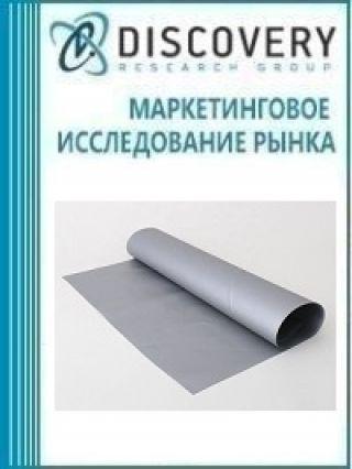 Маркетинговое исследование - Анализ рынка полиуретановой продукции в России и в мире (с предоставлением базы импортно-экспортных операций)