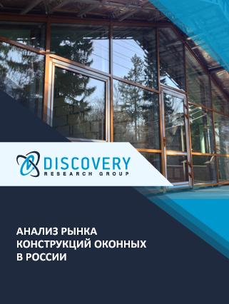 Маркетинговое исследование - Анализ рынка конструкций оконных в России