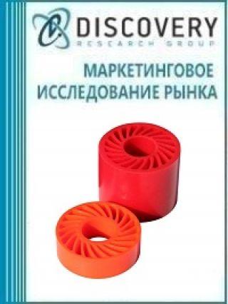 Маркетинговое исследование - Анализ рынка преполимера в России и в мире (с предоставлением базы импортно-экспортных операций)