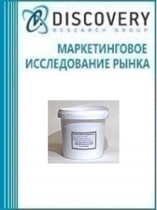 Маркетинговое исследование - Анализ рынка силикона в первичных формах в России и в мире (с предоставлением базы импортно-экспортных операций)