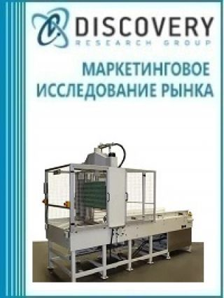 Анализ рынка оборудования для резки РТИ и шин в России (с предоставлением баз импортно-экспортных операций)