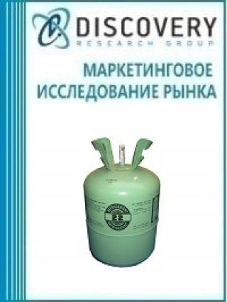 Маркетинговое исследование - Анализ рынка баллонов для хладона в России (с предоставлением баз импортно-экспортных операций)