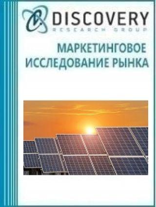 Маркетинговое исследование - Анализ рынка переносных солнечных электростанций в России (с предоставлением базы импортно-экспортных операций)