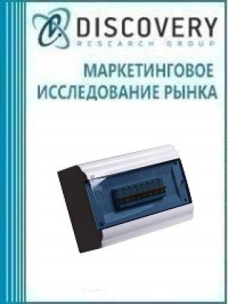 Анализ рынка пластиковых боксов для автоматических выключателей и аналогичной продукции в России
