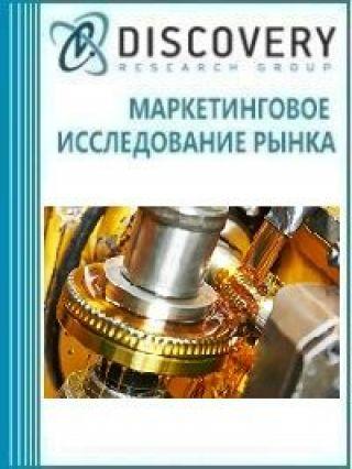 Маркетинговое исследование - Анализ рынка трансмиссионных масел в России (с предоставлением базы импортно-экспортных операций)