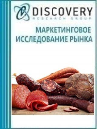 Маркетинговое исследование - Анализ рынка мясной гастрономии и морепродуктов в Казахстане