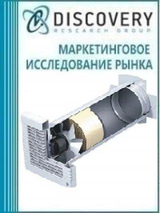 Маркетинговое исследование - Анализ рынка компактных систем приточной вентиляции в России (с предоставлением базы импортно-экспортных операций)