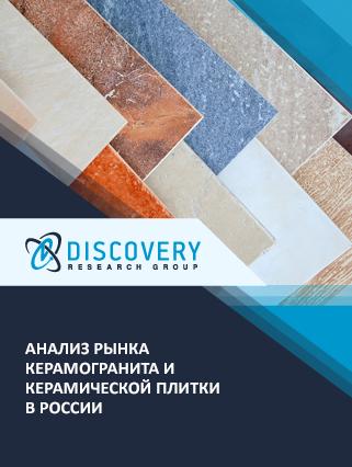 Маркетинговое исследование - Анализ рынка керамогранита и керамической плитки в России
