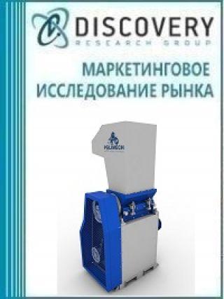 Анализ рынка оборудования для резки изделий из пластмасс в России (с предоставлением баз импортно-экспортных операций)