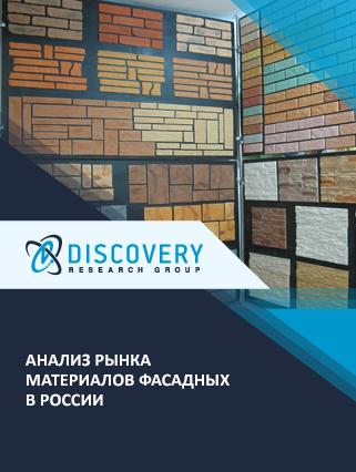 Маркетинговое исследование - Анализ рынка материалов фасадных в России