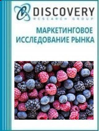Анализ рынка замороженных фруктов и ягод в России (с предоставлением базы импортно-экспортных операций)