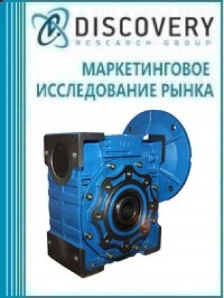 Анализ рынка червячных редукторов в России (с предоставлением базы импортно-экспортных операций)